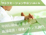 shi-h01_0.jpg